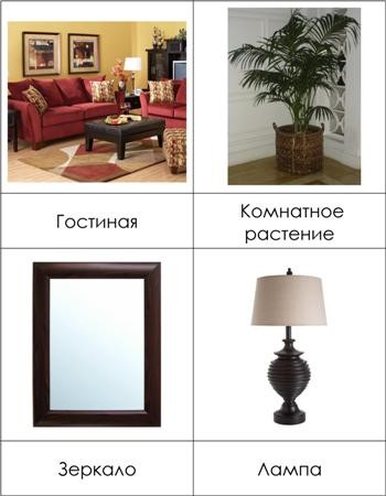 Russian Living Room Nomenclature Cards